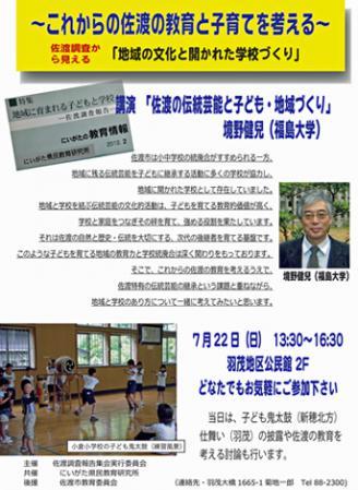 報告会ポスター2