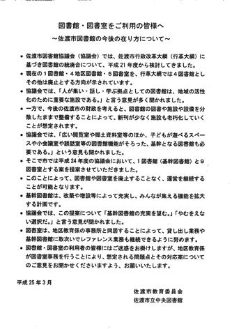 図書館の廃止アンケート のコピー-1