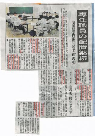 2013年07月27日日報図書館記事