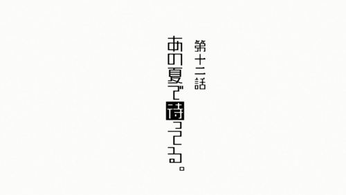 natsu12-0.jpg