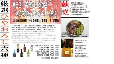 201010鬮倡伐譌・譛ャ驟剃シ啀OP_convert_20100930114553