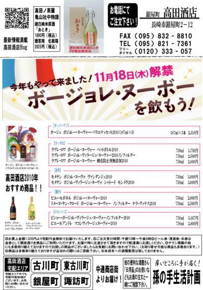 繝懊ず繝ァ繝ャ繝シ2010POP_convert_20101026102335