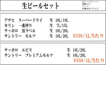 生ビール価格