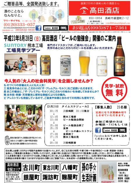 ビール工場見学_convert_20110722095014