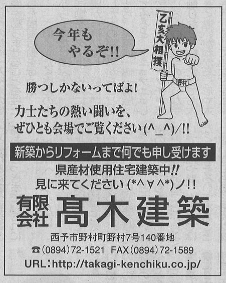 26.11.22 乙亥祭新聞広告