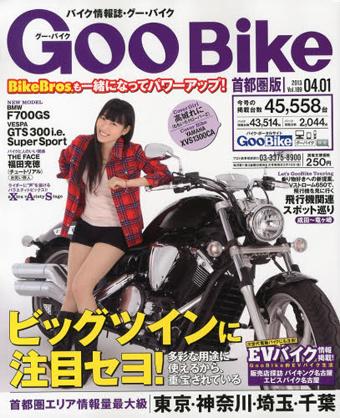 goo_bike_2013_04_01.jpg
