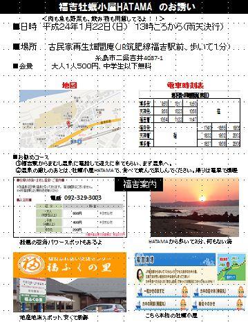 20111122牡蠣小屋案内ポスター