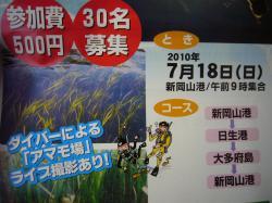 P1110883_convert_20100718194504.jpg