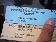 P1150660_convert_20110515193045.jpg