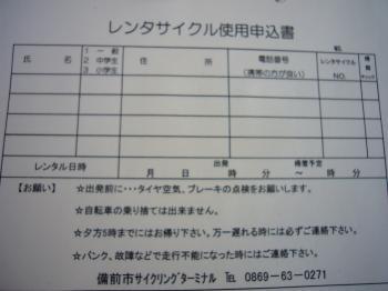 P1190329_convert_20111225085048.jpg
