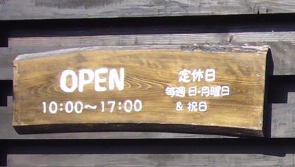 amandia_open.jpg