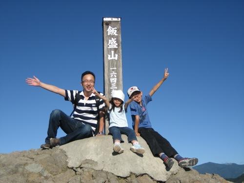 たかねの杜飯盛山へのハイキング【お客様の声】