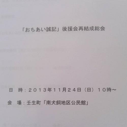 壬生町議会議員 おちあい誠記 後援会≪再結成総会≫へ応援に!④