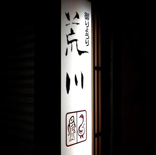 江野町壮青会 納会 『荒川』さんへ!②