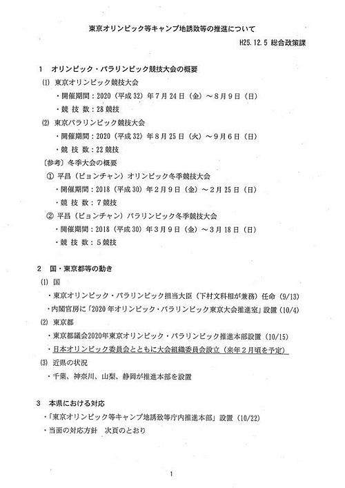 栃木県議会≪県政経営委員会≫開催される!⑩