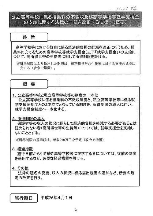栃木県議会≪県政経営委員会≫開催される!⑱