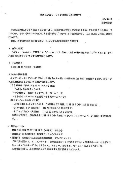 「栃木県プロモーション映像」いよいよ発表へ!②
