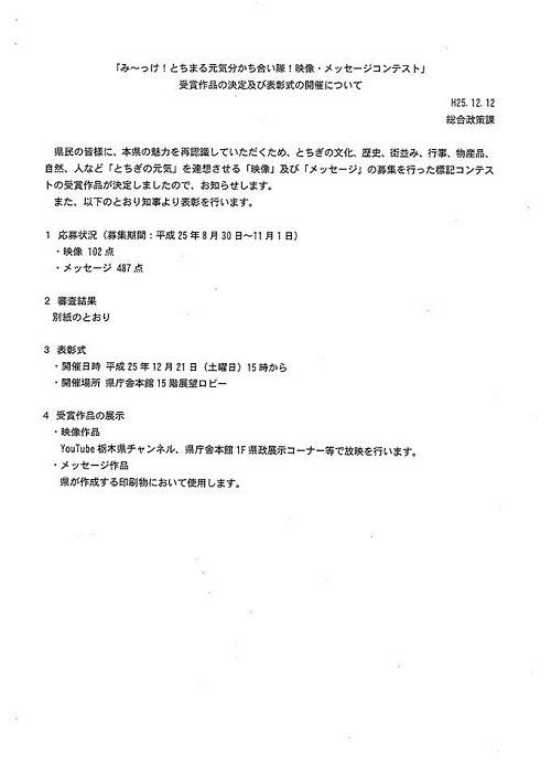 「栃木県プロモーション映像」いよいよ発表へ!③