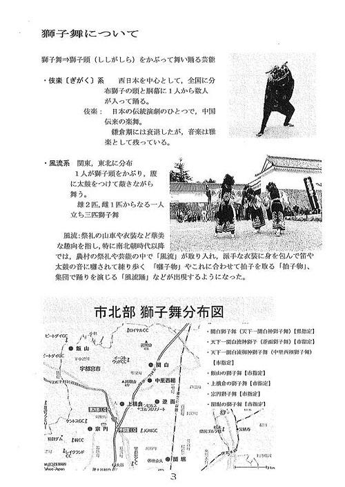 宇都宮市PTA連合会≪Eブロック研修会≫へ!⑥