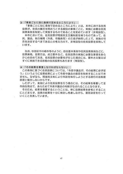 """住民参画のための"""" 住民投票 """" の課題と『宇都宮市自治基本条例』!⑨"""