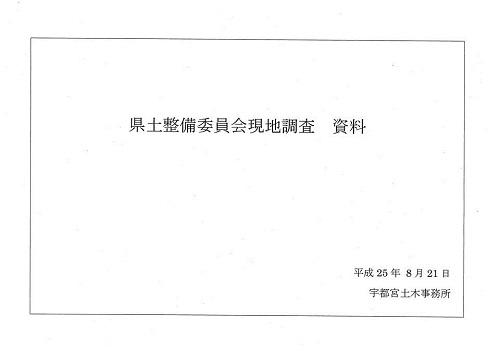 栃木県議会<県土整備委員会>現地調査!宇都宮市19