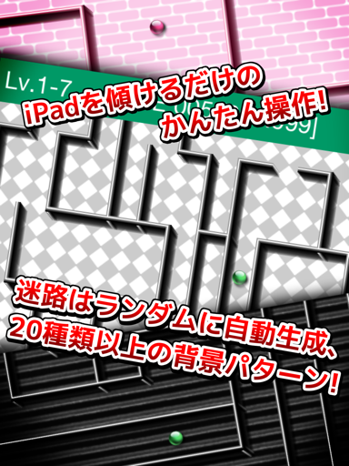 25per_iPad Retina宣伝画面
