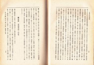 清水澄博士解説 「帝国憲法制定の由来」 3