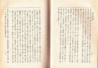 清水澄博士解説 「帝国憲法制定の由来」 2