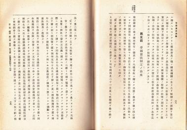清水澄博士解説 「帝国憲法制定の由来」 1