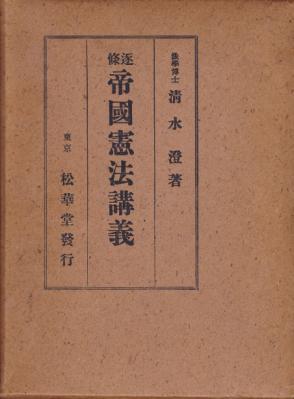 逐条帝国憲法講義 清水澄博士