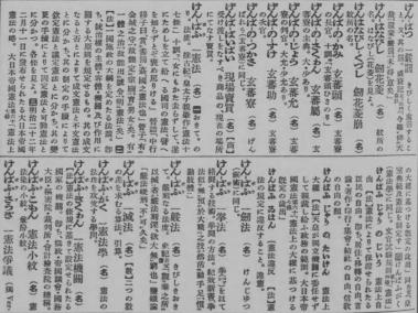 大日本國語辭典 憲法