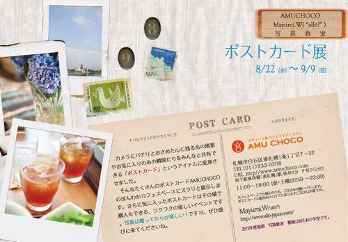 ポストカード展