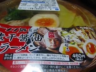 凪@HOT麺