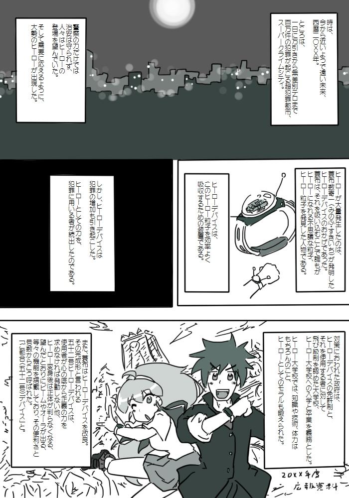 gotsugou01_01.jpg