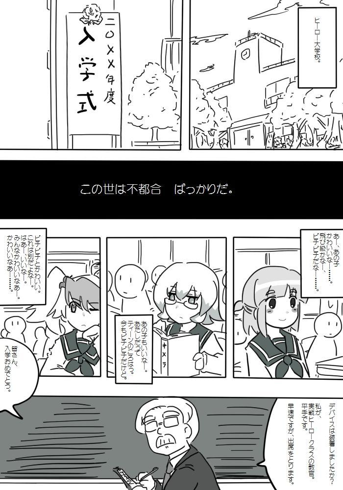 gotsugou01_03v2.jpg