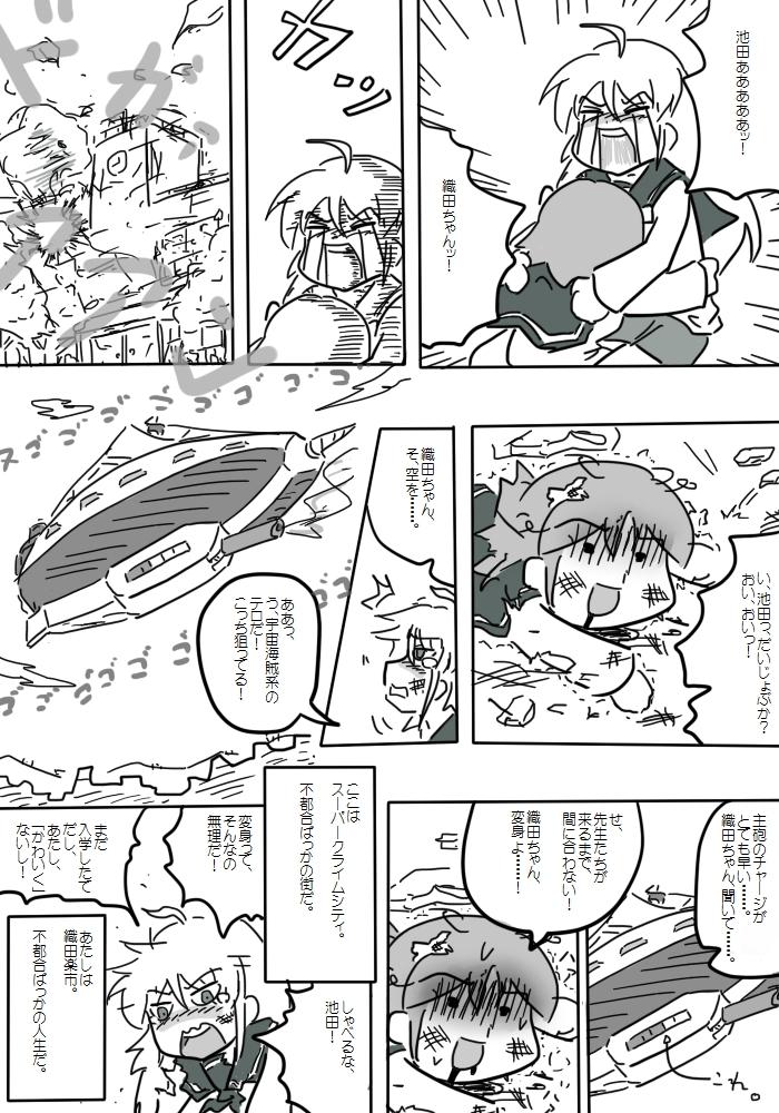 gotsugou01_09.jpg