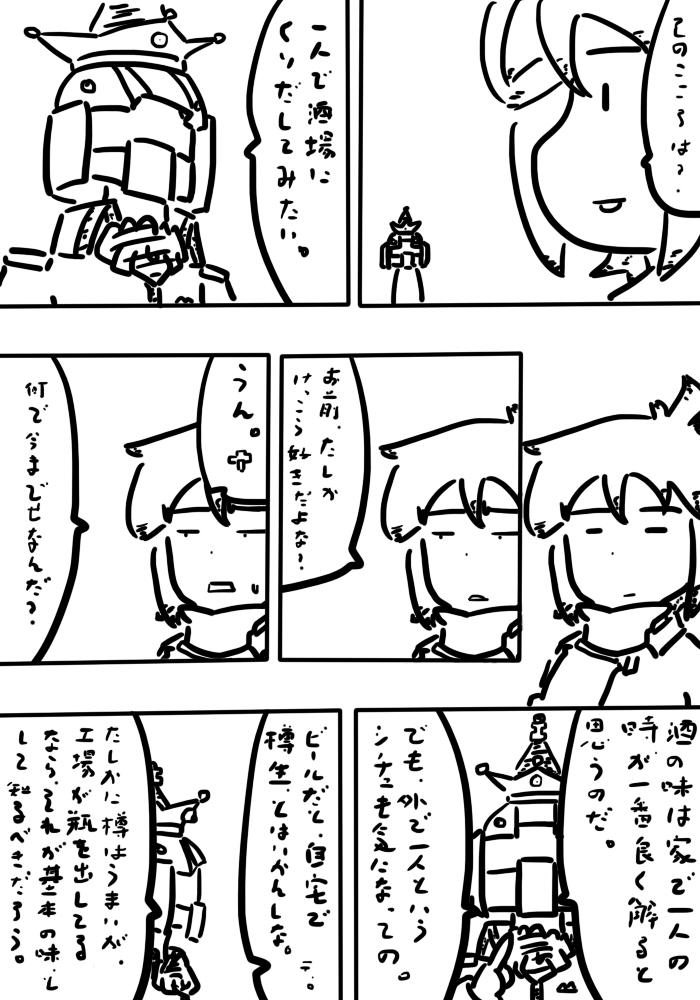 oresuke077_02.jpg