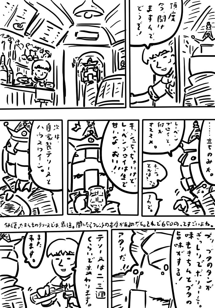 oresuke077_04.jpg