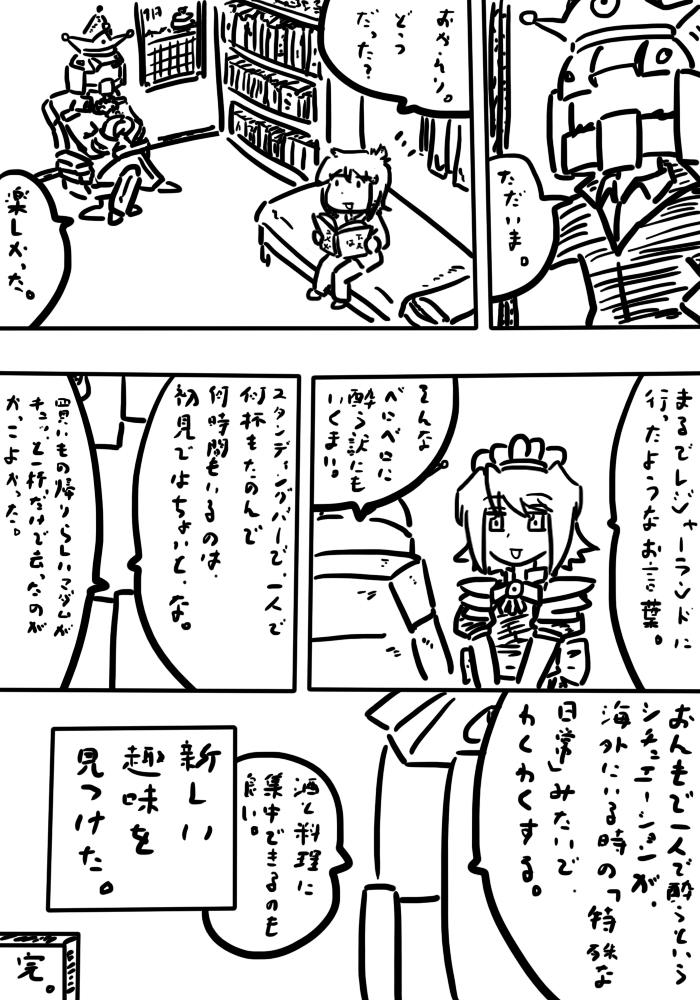 oresuke077_05.jpg