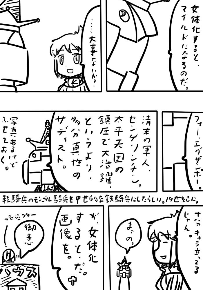 oresuke078_02.jpg