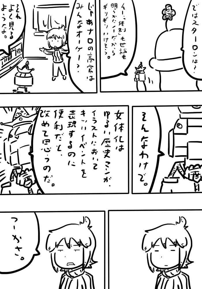 oresuke078_04.jpg