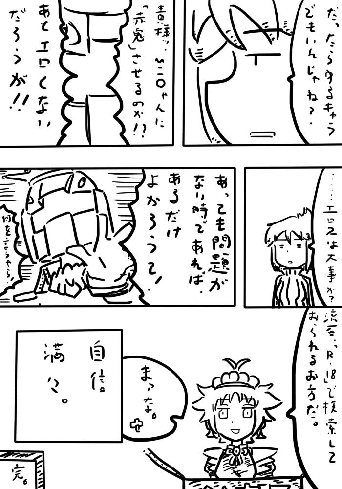 oresuke078_05.jpg