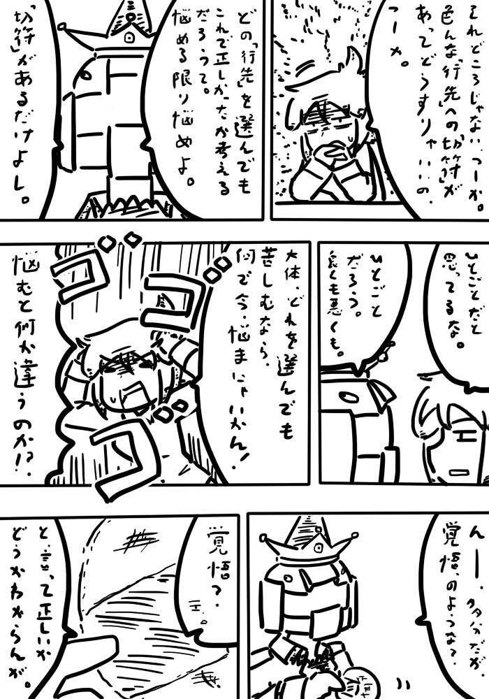 oresuke079_02.jpg
