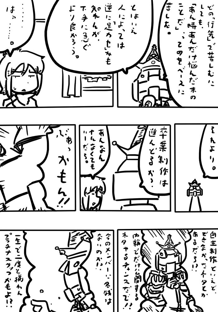 oresuke079_03.jpg