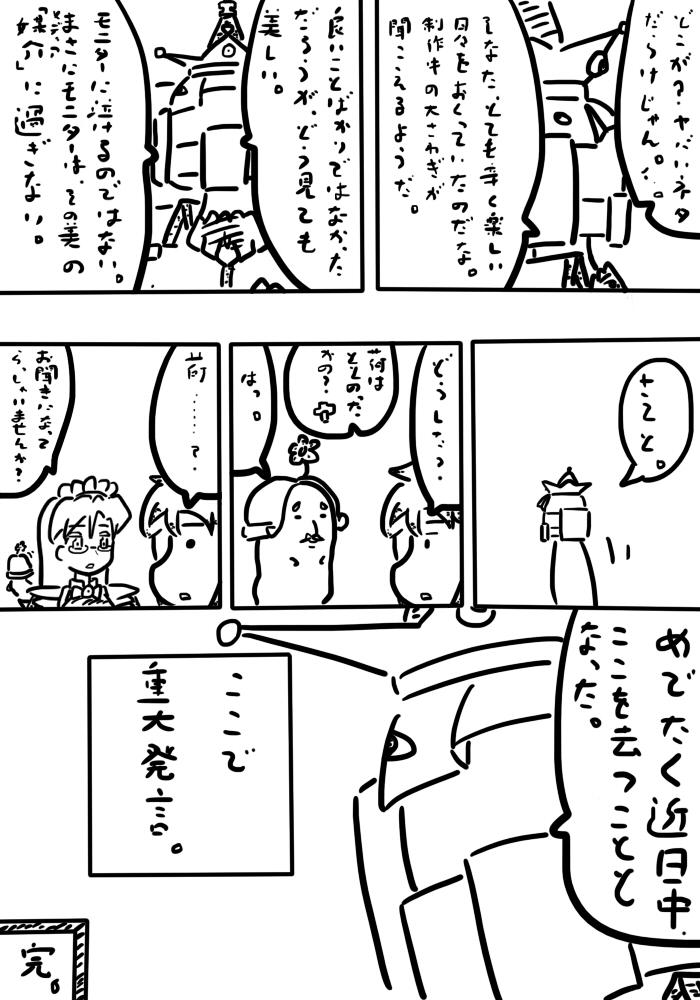oresuke079_05v2.jpg