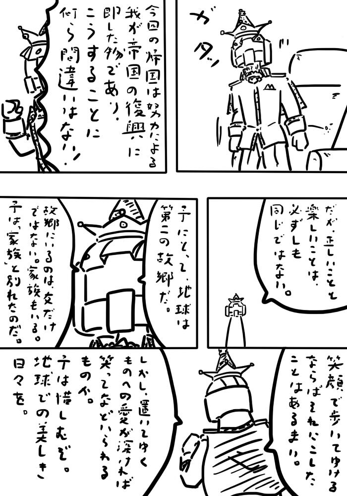 oresuke080_03.jpg