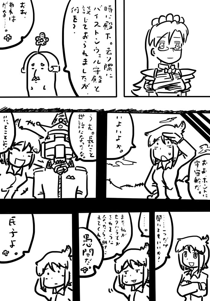 oresuke080_04.jpg