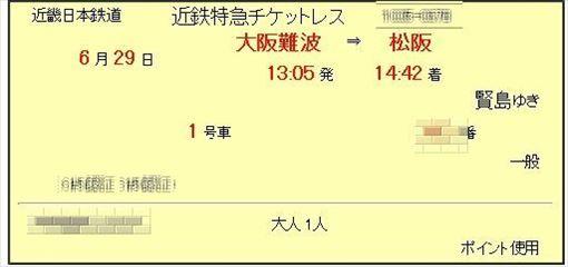 チケット_R