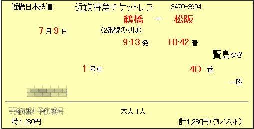 チケット0708