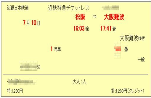 チケット0710_R